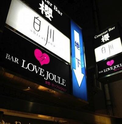 love joule